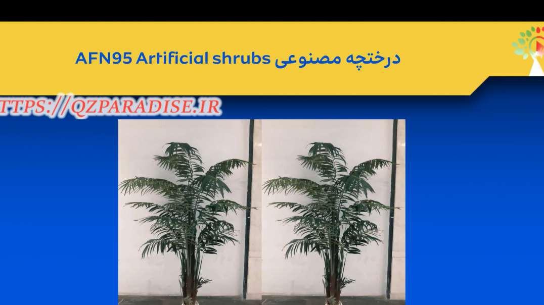 درختچه مصنوعی AFN95 Artificial shrubs