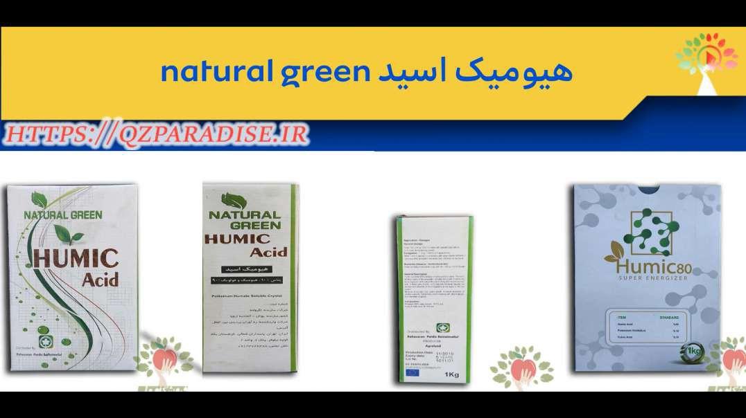 هیومیک اسید natural green