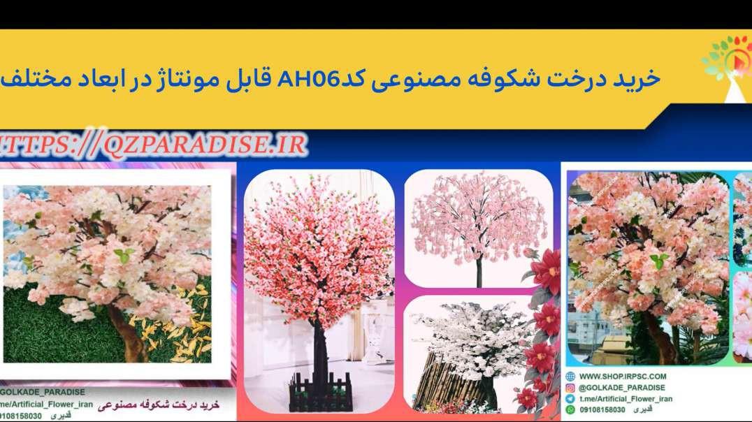 خرید درخت شکوفه مصنوعی کدAH06 قابل مونتاژ در ابعاد مختلف