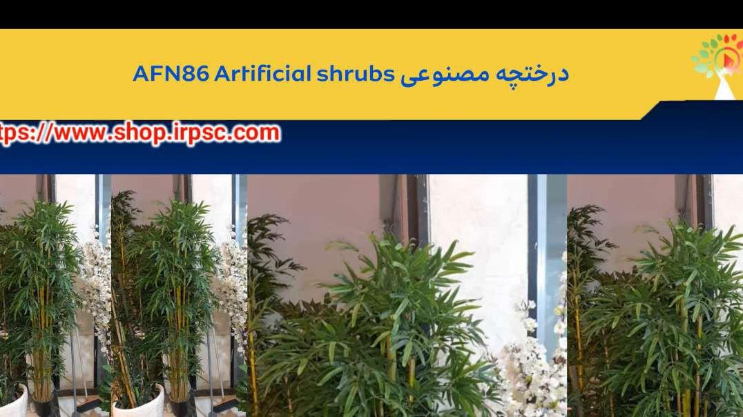درختچه مصنوعی AFN86 Artificial shrubs.mp4