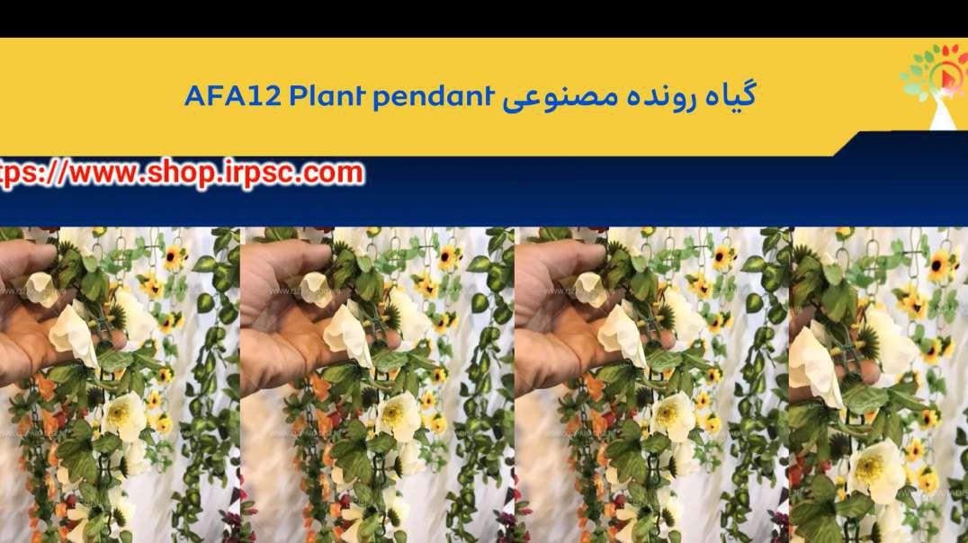 گیاه رونده مصنوعی AFA12 Plant pendant.mp4