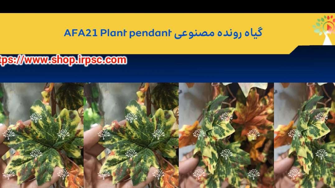 گیاه رونده مصنوعی AFA21 Plant pendant