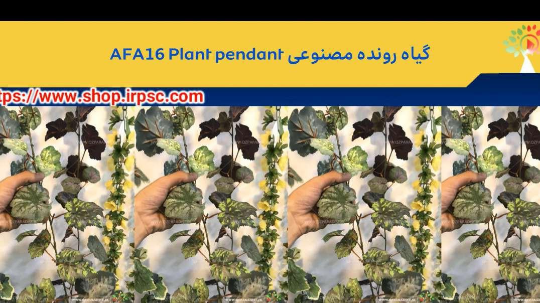 گیاه رونده مصنوعی AFA16 Plant pendant