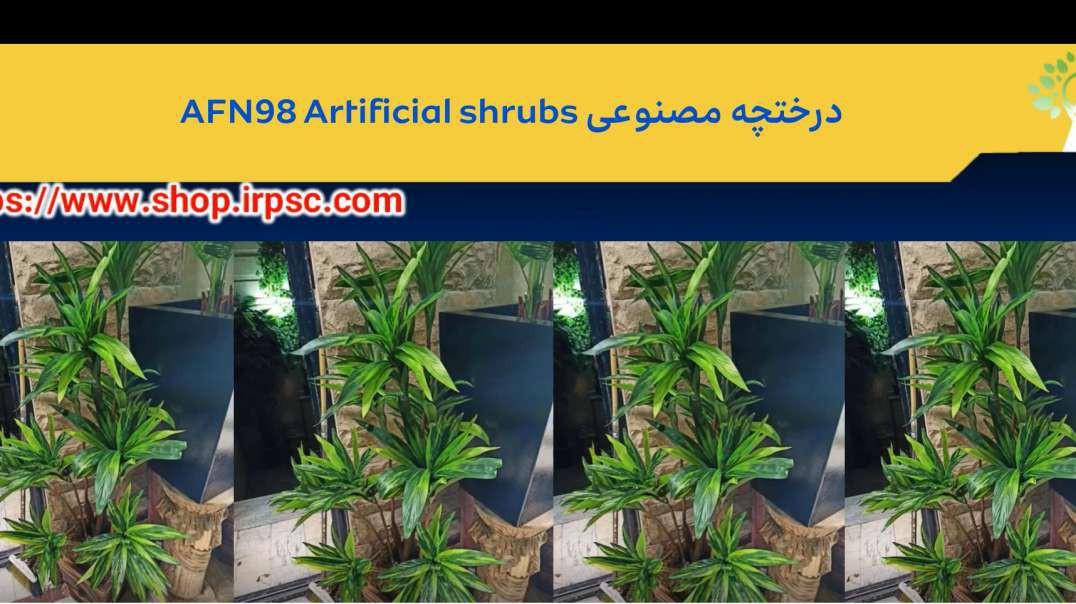 درختچه مصنوعی AFN98 Artificial shrubs
