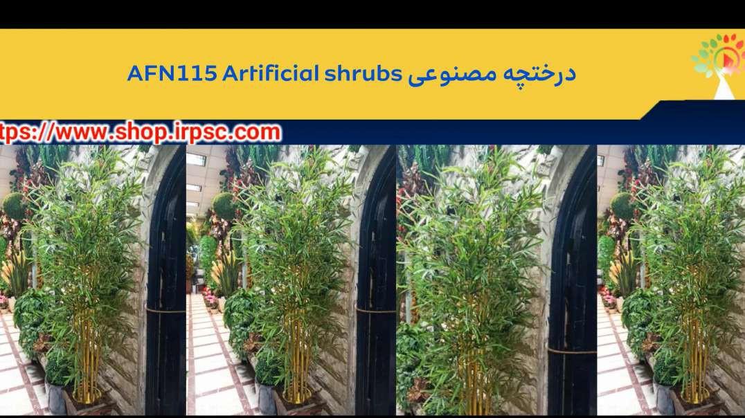 درختچه مصنوعی AFN115 Artificial shrubs