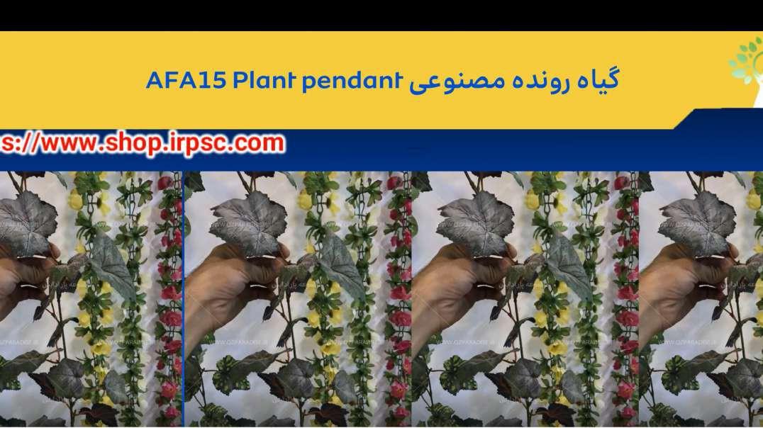 گیاه رونده مصنوعی AFA15 Plant pendant