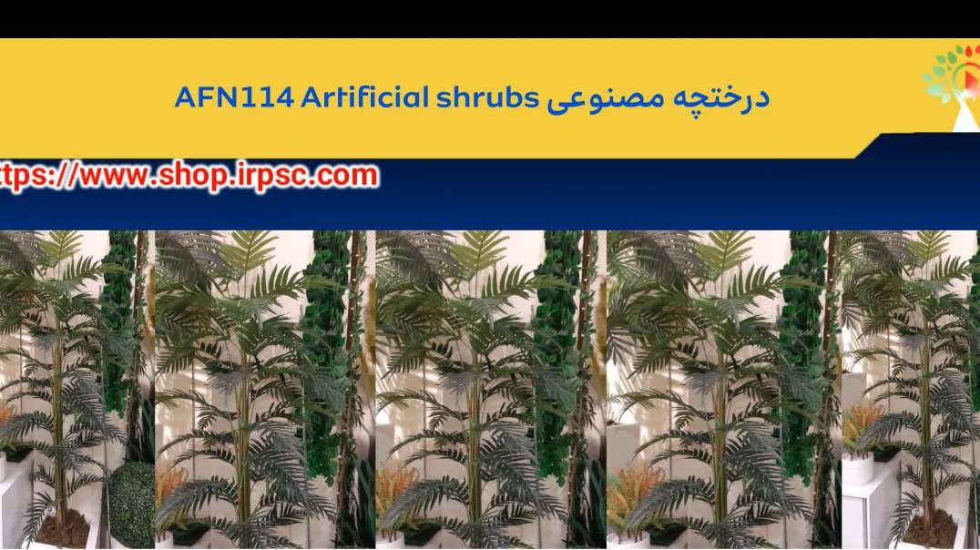 درختچه مصنوعی AFN114 Artificial shrubs