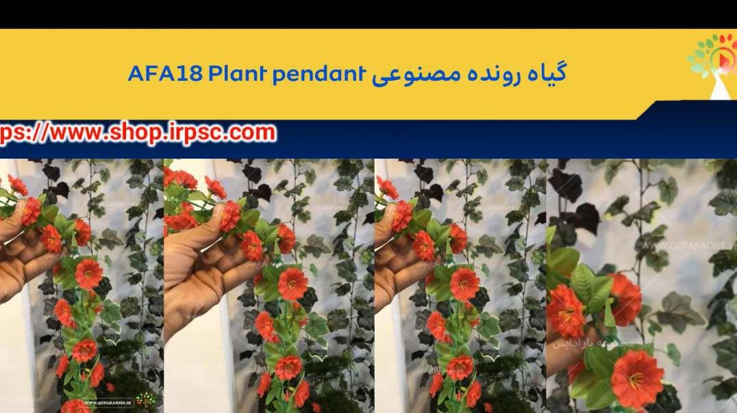 گیاه رونده مصنوعی AFA18 Plant pendant