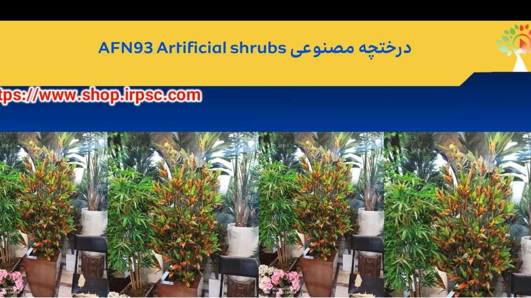 درختچه مصنوعی AFN93 Artificial shrubs