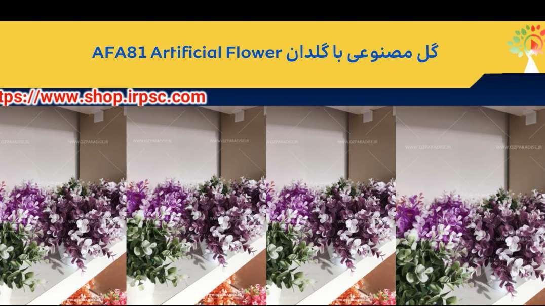 گل مصنوعی با گلدان AFA81 Artificial Flower