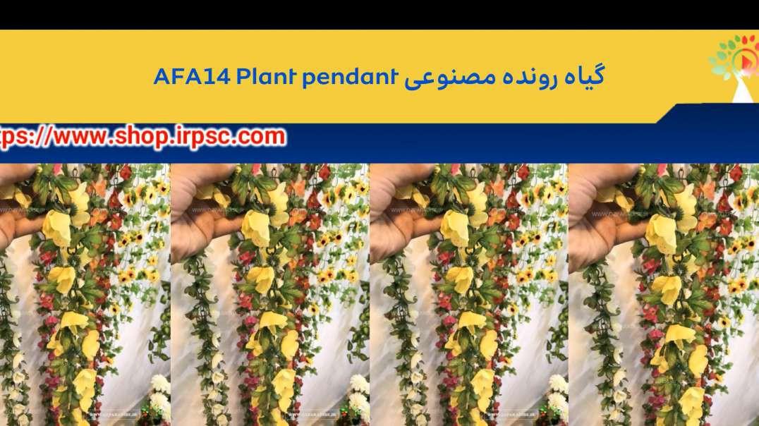 گیاه رونده مصنوعی AFA14 Plant pendant