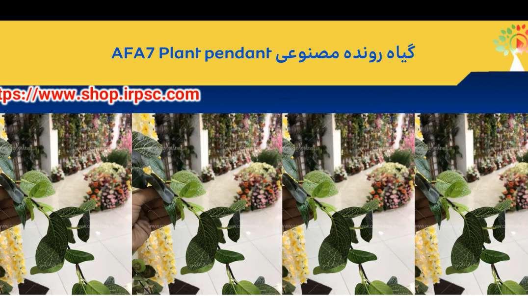 گیاه رونده مصنوعی AFA7 Plant pendant