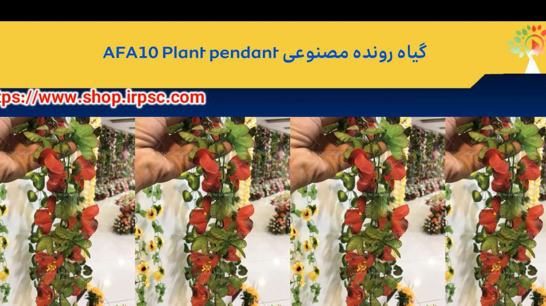 گیاه رونده مصنوعی AFA10 Plant pendant