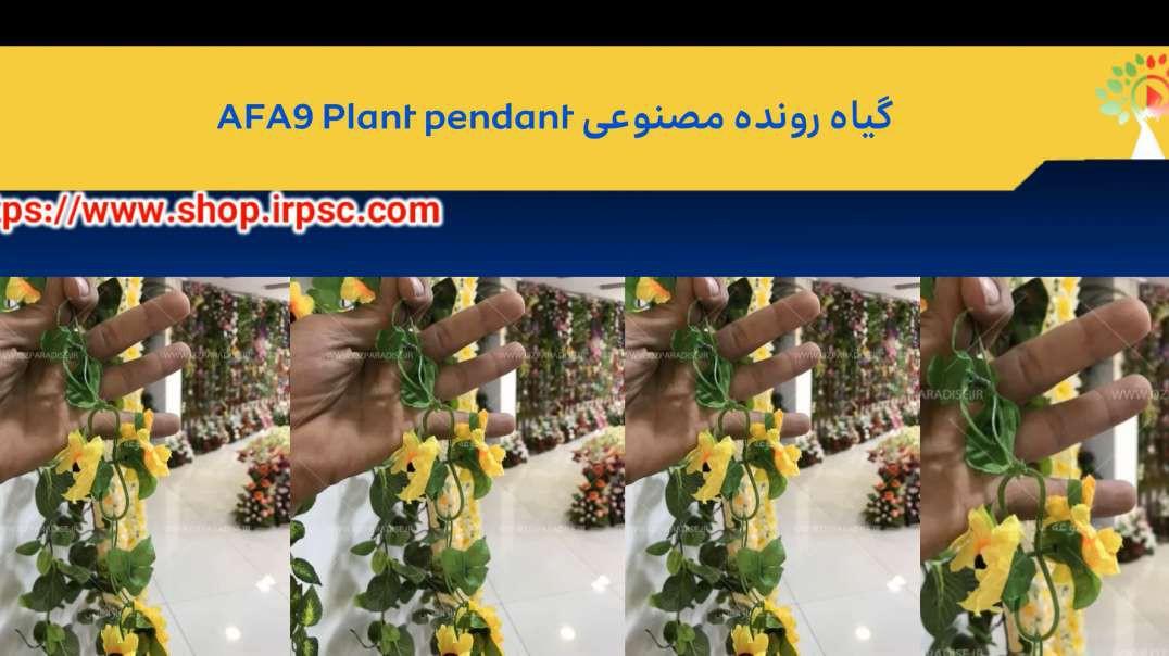 گیاه رونده مصنوعی AFA9 Plant pendant