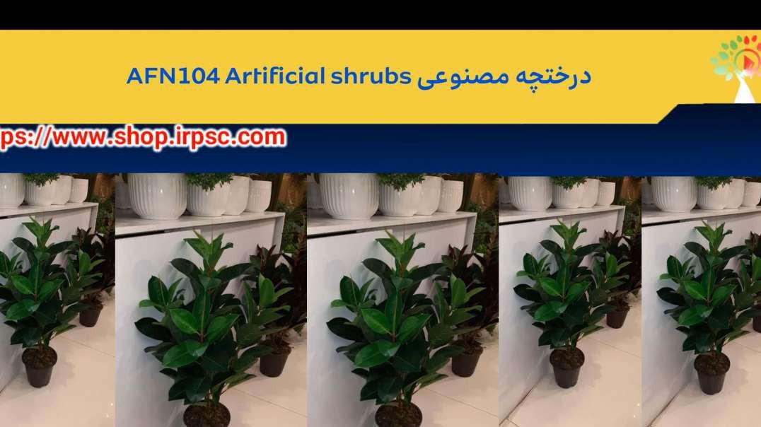 درختچه مصنوعی AFN104 Artificial shrubs