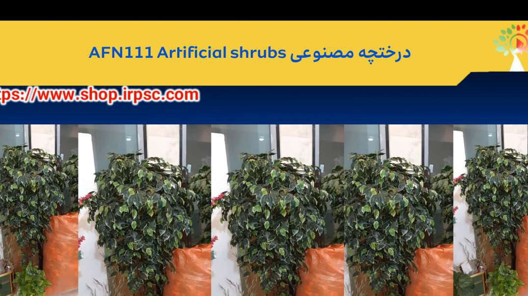 درختچه مصنوعی AFN111 Artificial shrubs