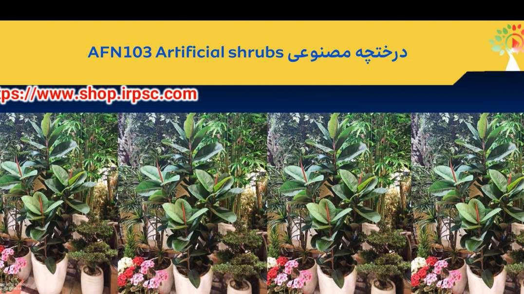 درختچه مصنوعی AFN103 Artificial shrubs