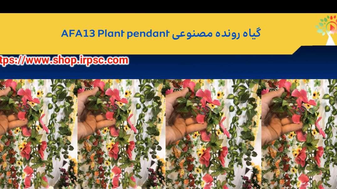 گیاه رونده مصنوعی AFA13 Plant pendant