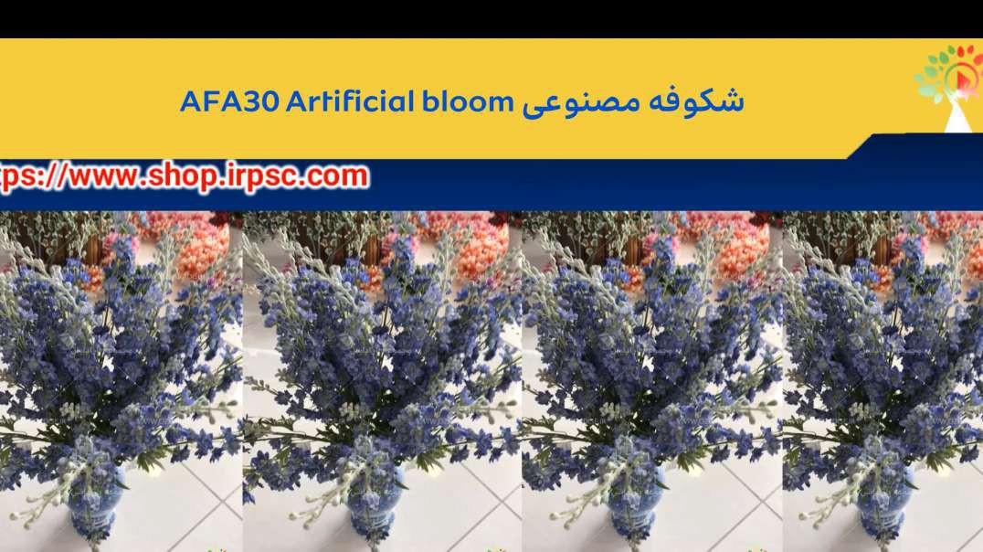 شکوفه مصنوعی AFA30 Artificial bloom.mp4