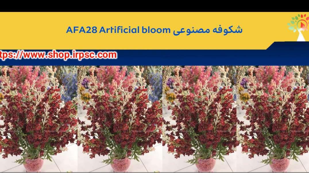 شکوفه مصنوعی AFA29 Artificial bloom.mp4