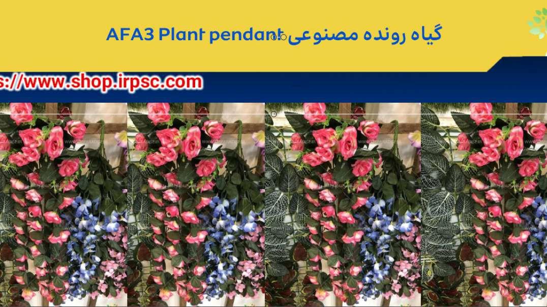 گیاه رونده مصنوعی AFA3 Plant pendant