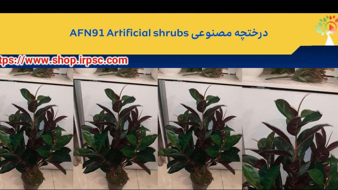 درختچه مصنوعی AFN91 Artificial shrubs.mp4