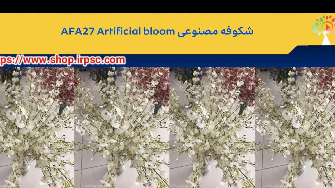 شکوفه مصنوعی AFA27 Artificial bloom.mp4