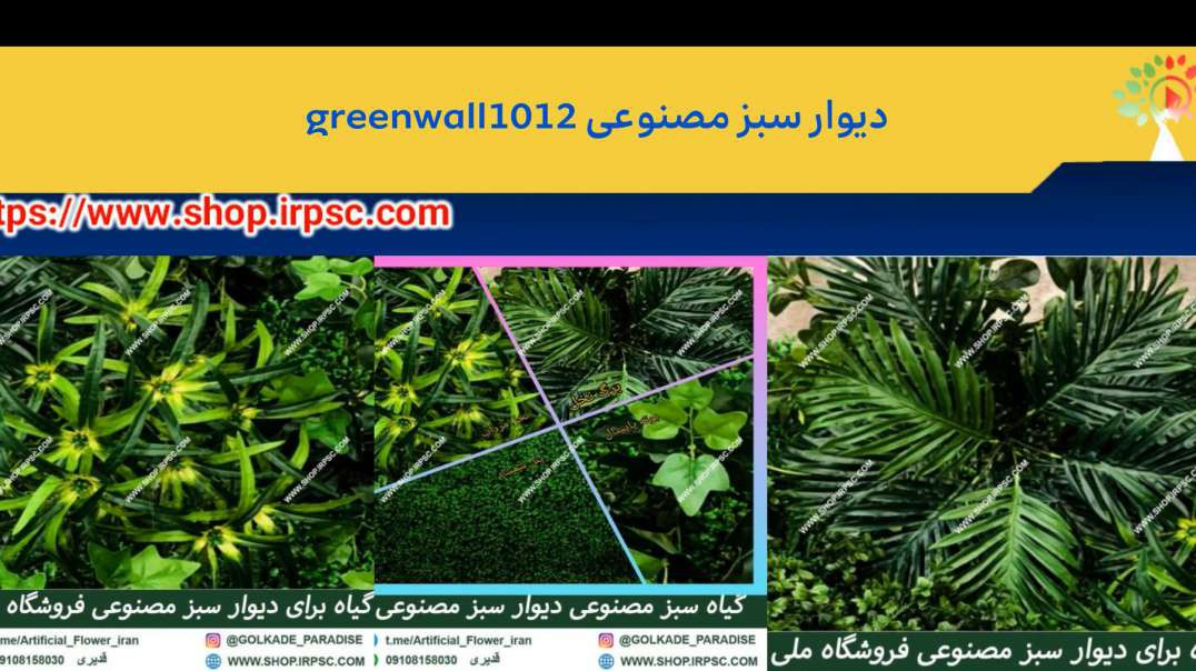 دیوار سبز مصنوعی greenwall1012.mp4