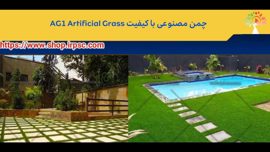 چمن مصنوعی با کیفیت AG1 Artificial Grass.mp4
