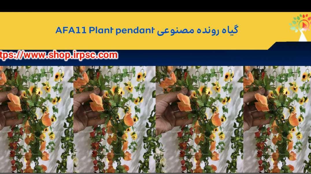گیاه رونده مصنوعی AFA11 Plant pendant