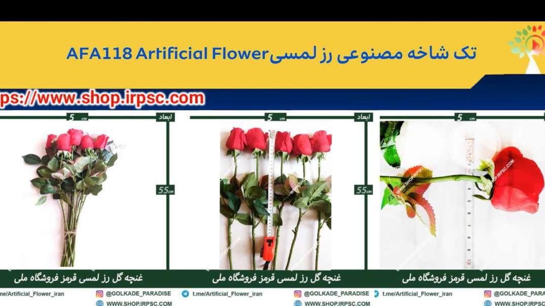 تک شاخه مصنوعی رز لمسیAFA118 Artificial Flower