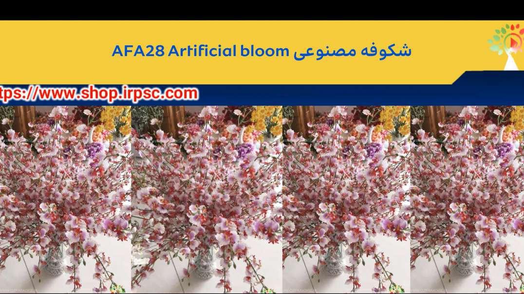 شکوفه مصنوعی AFA28 Artificial bloom