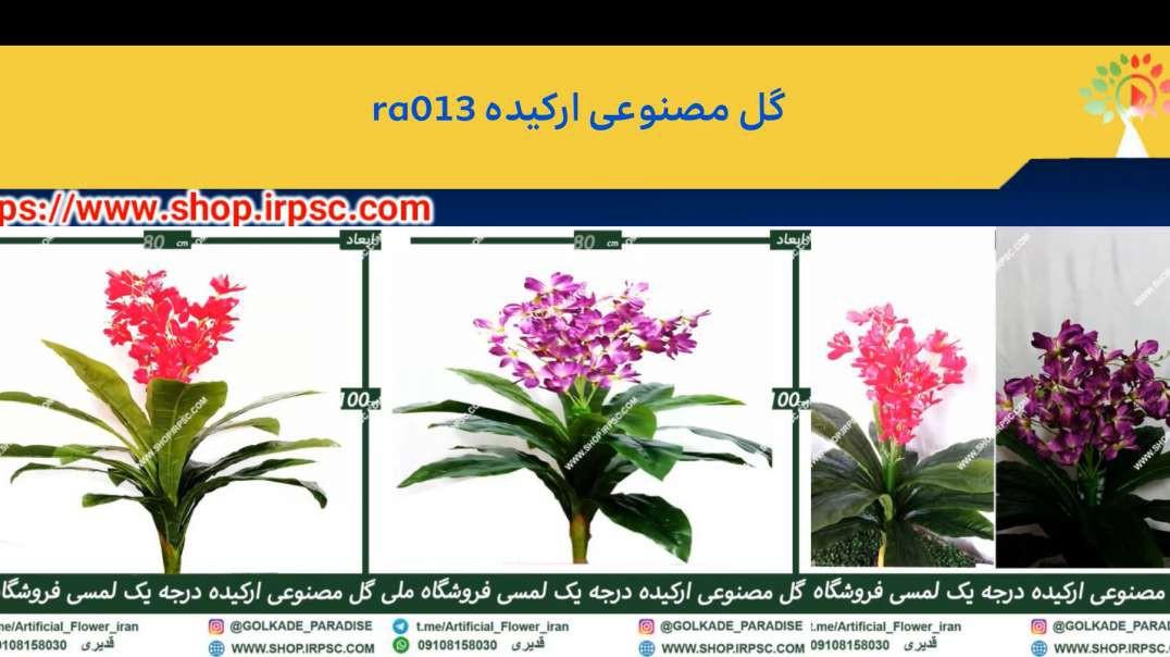 گل مصنوعی ارکیده ra013 بوته مصنوعی ارکیده ra013.mp4