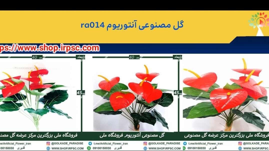 گل مصنوعی آنتوریوم ra014 بوته مصنوعی آنتوریوم ra014