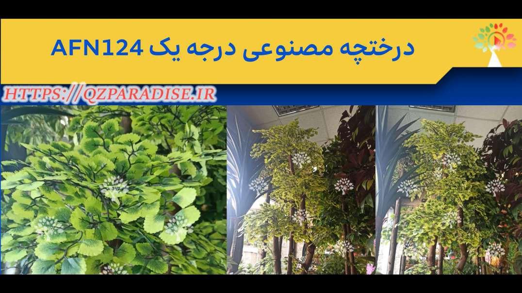 درختچه مصنوعی درجه یک AFN124