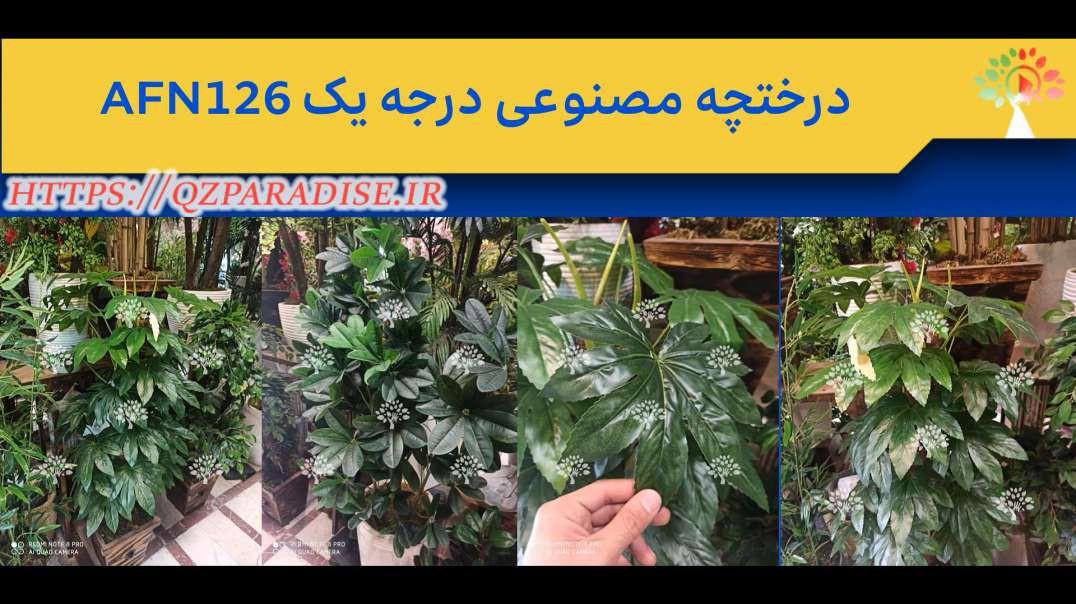 درختچه مصنوعی درجه یک AFN126