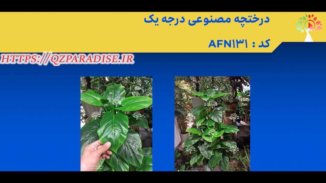 درختچه مصنوعی درجه یک AFN131