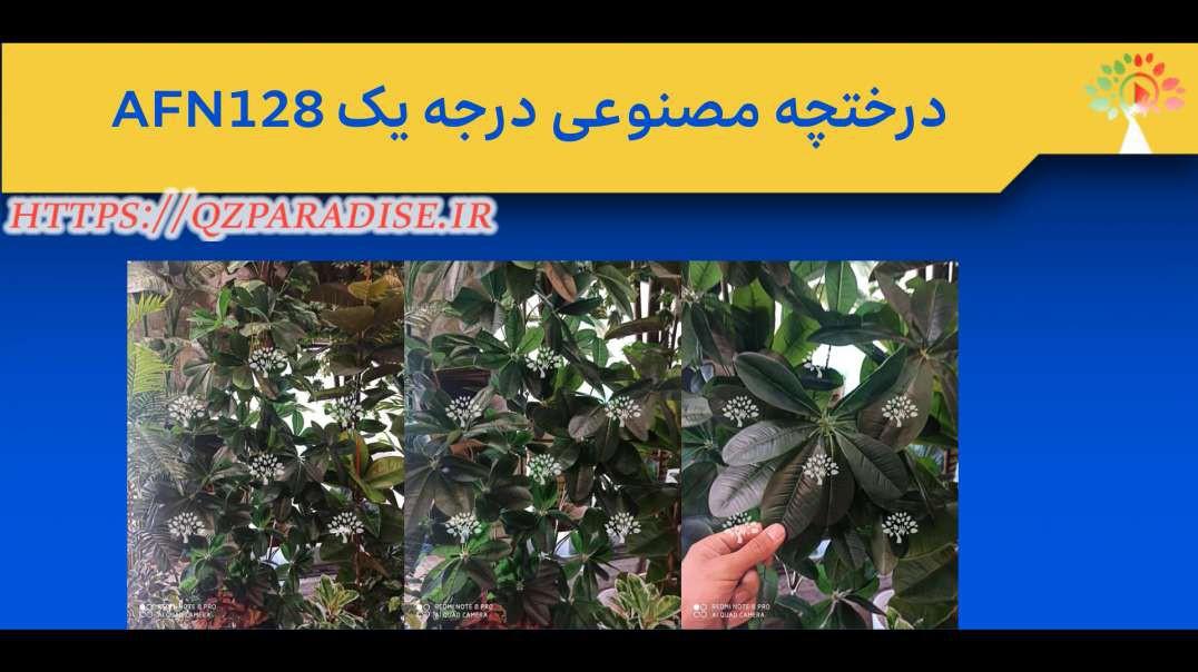 درختچه مصنوعی درجه یک AFN128