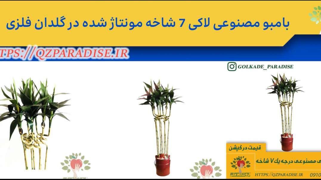 بامبو مصنوعی لاکی 7 شاخه مونتاژ شده در گلدان فلزی