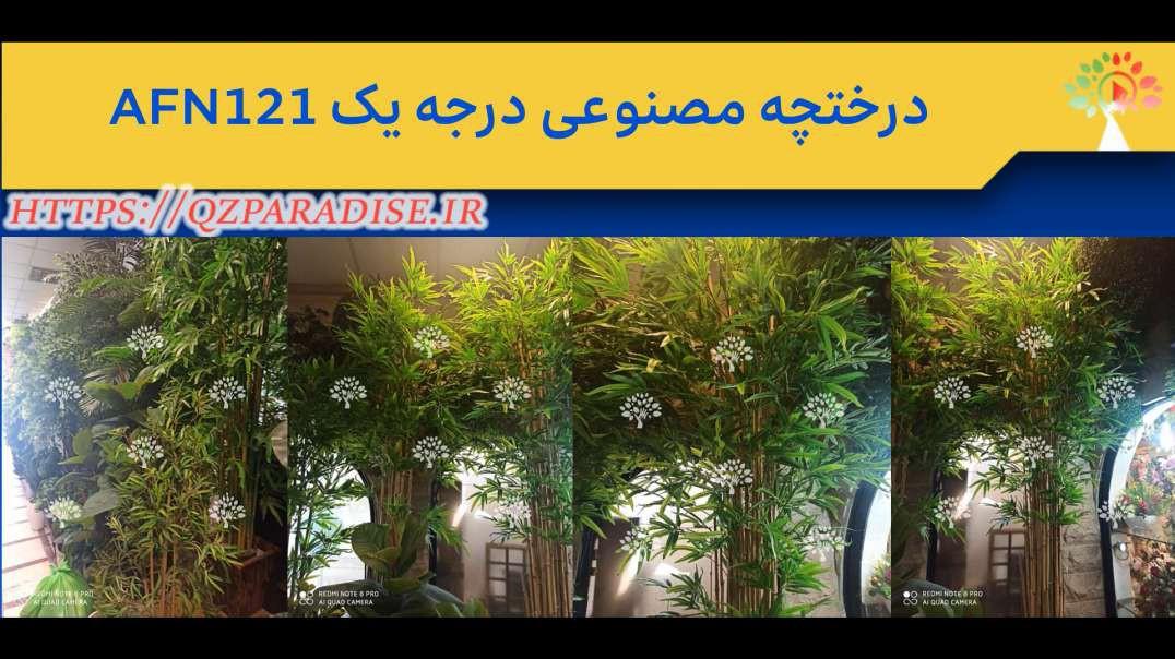 درختچه مصنوعی درجه یک AFN120