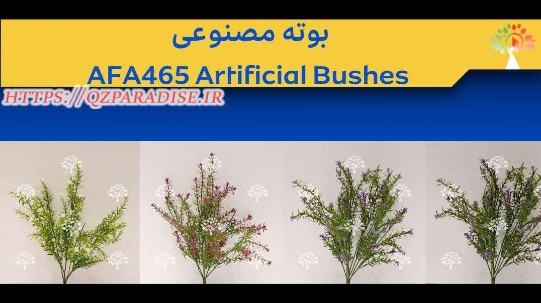 بوته مصنوعی AFA465 Artificial Bushes
