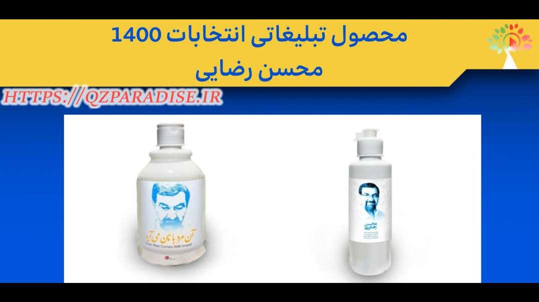 محصول تبلیغاتی انتخابات 1400 محسن رضایی