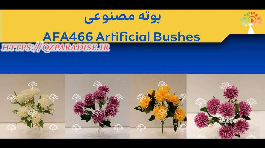 بوته مصنوعی AFA466 Artificial Bushes