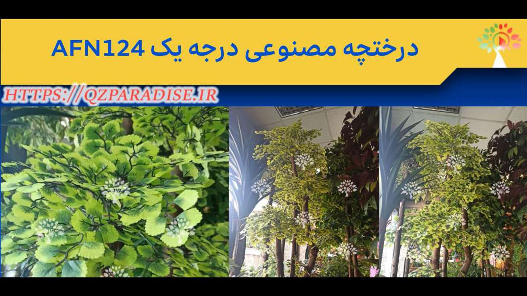 درختچه مصنوعی درجه یک AFN123