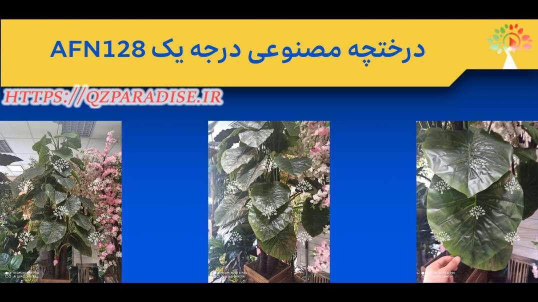 درختچه مصنوعی درجه یک AFN127