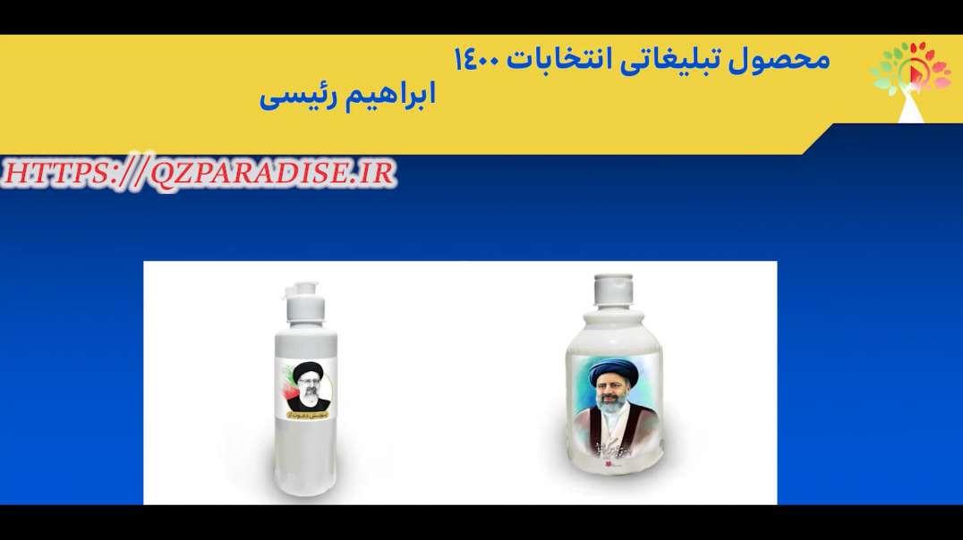 محصول تبلیغاتی انتخابات 1400 ابراهیم رئیسی