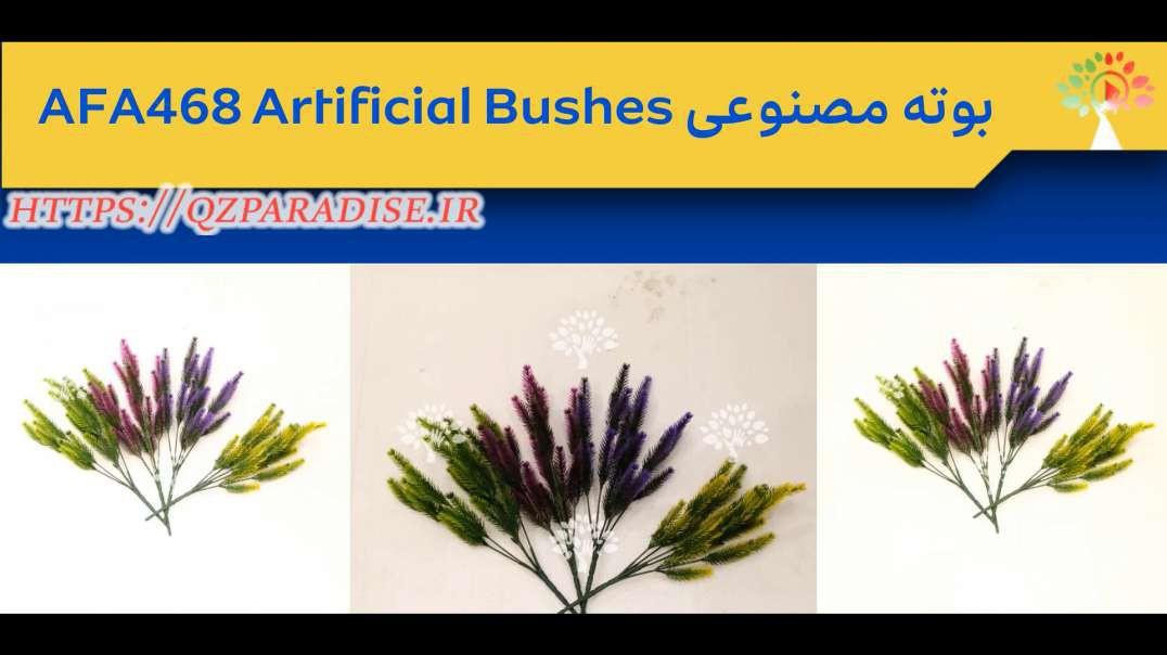 بوته مصنوعی AFA468 Artificial Bushes