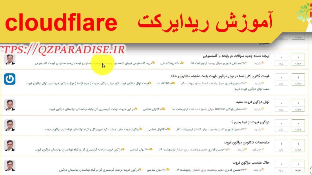ریدایرکت در cloudflare | ریدایرکت 301 بخشی از سایت به سایت دیگر