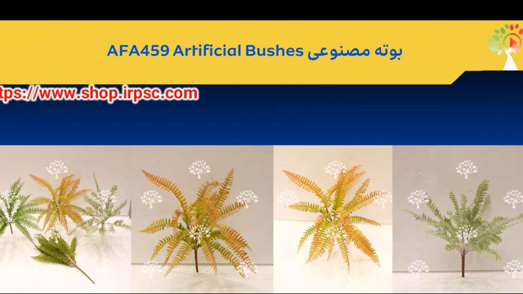 بوته مصنوعی AFA459 Artificial Bushes