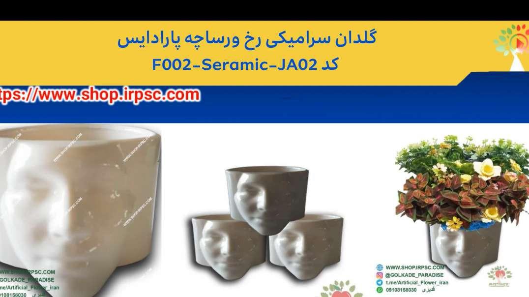 گلدان سرامیکی رخ ورساچه پارادایس کد F002-Seramic-JA02.mp4